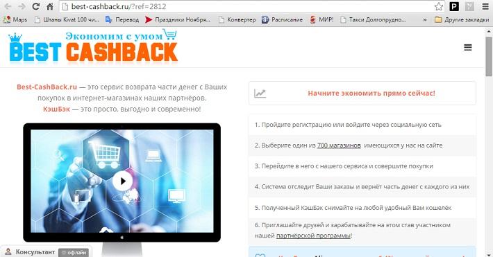 cac6617c9964 Best-cashback.ru Кэшбэк  как получить часть денег назад после покупки -1